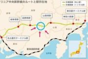 静岡県 『我々の許可なくしてリニアが大井川を渡ることまかりならぬづら』 リニア計画、事実上頓挫