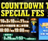 【欅坂46】『CDTVスペシャルフェス』セトリ・レポまとめ!カップリング『手を繋いで帰ろうか』も披露