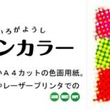 『長門屋商店のオリジナル新製品が続々登場!』の画像