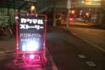 BARアルジェントで『片野桜カクテル』がデビューしてる!~片野桜は山野酒造さんの地酒です~