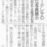 『(埼玉新聞)マザーテレサの貴重な写真展示 戸田、25日まで生誕100年記念』の画像