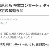 指原莉乃卒コンの正式タイトル決定「指原莉乃 卒業コンサート ~さよなら、指原莉乃~」