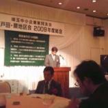 『埼玉中小企業家同友会戸田・蕨地区会の総会が開催されました』の画像
