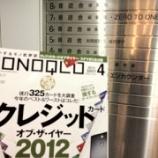 『月刊誌「MONOQLO」』の画像
