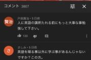 【悲報】人気バイリンガール系YouTuber、このタイミングで帰国し炎上