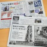 『日経MJに広告を掲載しました』の画像