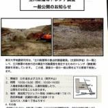『立川断層帯トレンチ調査公開を観て』の画像