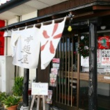『JAL×はんつ遠藤コラボ企画【宮崎編】3日め・辛麺(辛麺屋)』の画像