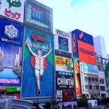 『(番外編)師走の大阪ミナミの立体広告』の画像