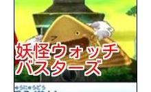 妖怪ウォッチバスターズ 砂ン丘入道(さんきゅーにゅうどう)の入手方法だニャン!【パスワード】【13枚】