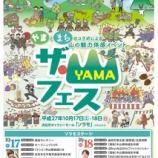 『マチナカのイベントが盛り沢山!浜松の秋のイベント情報まとめ - 10月17,18日』の画像