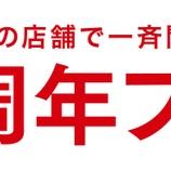 『【タマホーム21周年フェア】全国の店舗で一斉開催!! #38』の画像