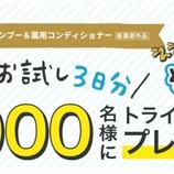 『【懸賞】フケミン ユー シャンプー・コンディショナーのトライアルセットに当選!』の画像