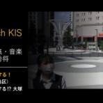 行政書士法人KIS近藤法務事務所 公式Blog