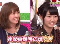 【AKB48】達家真姫宝ママ可愛すぎwwww
