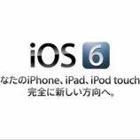 『「iOS6」 にしちゃった』の画像