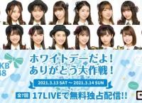 AKB48 ホワイトデーだよ!ありがとう大作戦!「17LIVE」ライブ配信決定