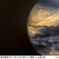 金星に生命が存在か?大気中に「ホスフィンPH3」を検出!