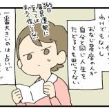 『元気をもらえる占いの本』の画像