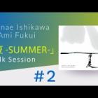 『アルバム『夏 -SUMMER-』制作秘話トークセッション #2 公開』の画像