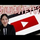 『[丸投げYouTube動画作成]新サービス始めました。』の画像