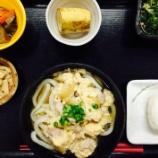 『今日の桜町昼食(親子うどん)』の画像