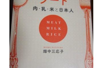 《レビュー》カリスマフード 肉・乳・米と日本人(畑中三応子)