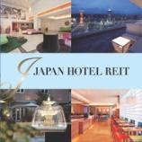 『ジャパンホテルリート投資法人(8985)-ブラックロックジャパン(保有株比率増加)』の画像