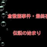 『【倉敷蓋事件・最終夜】本当に危ないところを見つけてしまった「伝説の始まり」』の画像