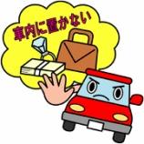 『「車上ねらい連続発生!!」+交番情報』の画像