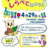 『戸田市立図書館小学生対象企画「本を使って調べてみよう」4月29日(土・祝)開催』の画像