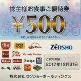『なか卯で30円ランチおまけ付きを食べようと思ったら・・・牛丼がまさかの値上げ・・・【株主優待・クーポン】』の画像
