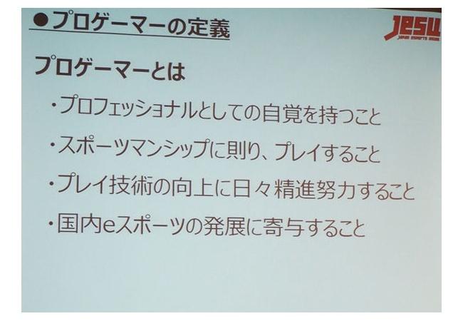 日本eスポーツ連合から「プロゲーマーの定義」が発表される