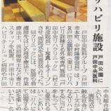 『(埼玉新聞)駅前にリハビリ施設 戸田公園に戸田中央医科』の画像