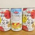 対象エリアの『セブンイレブン』で先行販売中!長野県産りんご果汁20%使用!『長野県産りんご三兄弟サワー』発売。買って飲んでみた。