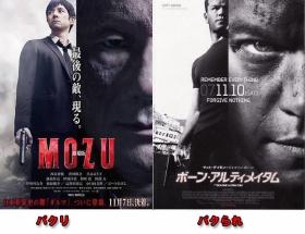 劇場版『MOZU』のポスターが有名映画のデザインを盗用しまくりで話題にwwww