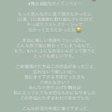 『【元乃木坂46】衝動の女・斉藤優里さん、この『切り替えの速さ』流石すぎるwwwwww』の画像