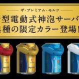 『【キャンペーン】「ザ・プレミアム・モルツ」神泡サーバー 限定カラーモデル4種登場!』の画像