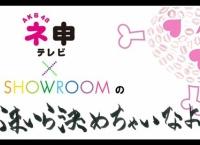 ネ申テレビとSHOWROOMのコラボキタ━━━━(゚∀゚)━━━━!!