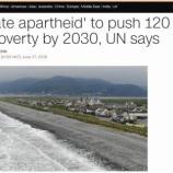 『気候アパルトヘイトが進行中』の画像