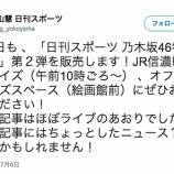 『新たなニュース!?『日刊スポーツ 乃木坂46特別1面新聞』第2弾が午前10時より販売される模様!!!』の画像