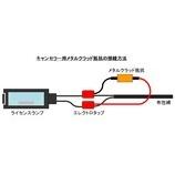 『ライセンスランプへの補助回路の接続方法(エレクトロタップの取扱方法)』の画像