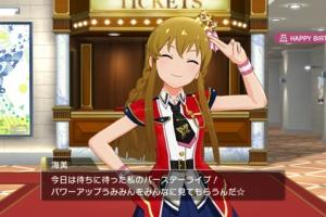 【ミリマス】海美誕生日おめでとう!&『高坂海美Birthdayセット』『高坂海美Birthdayガシャ』登場!