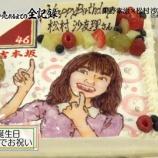 『【乃木坂46】吉本坂46の番組での松村沙友理 誕生日ケーキが豪華すぎるwwwwww』の画像
