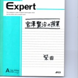 『実物資料集59 宮沢賢治ワールド 1冊のノートを作ろう』の画像
