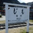『「東京」よりも寒かった北九州・北九州鉄道記念館編』の画像