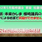 鹿嶋市議 佐藤信成 blog