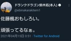 【乃木坂46】ドランクドラゴン鈴木拓、佐藤楓の事をツイートする・・・
