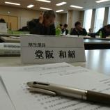 『宅建協会尼崎支部幹事会からの南地区会!!』の画像