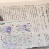 『\中日新聞 掲載/「起業した方の生の話が聞けて良かった」創業セミナー開催』の画像
